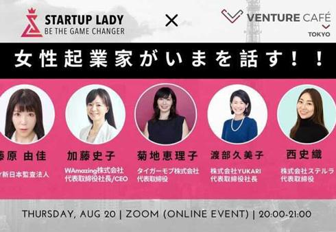 Startup Lady X Venture Cafe主催のオンライン講演会『女性起業家がいまを話す!No.3』弊社代表が登壇しました。