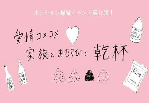 福島県磐梯町主催、YUKARIと地方創生の共同企画を開催~ご縁をむすぶオンラインイベント「愛情コメコメ家族とおむすびで乾杯」〜