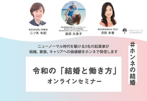 【イベント登壇】令和の「結婚と働き方」結婚や出産を経験した起業家3名が集うウェビナーに出演いたしました。