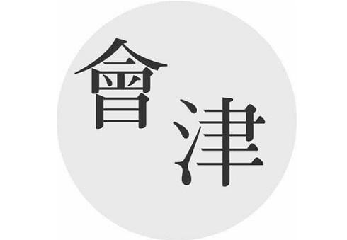 【メディア出演】福島県磐梯町との出会いで気づいた地方創生と移住の魅力/あいづっぺでぃあ
